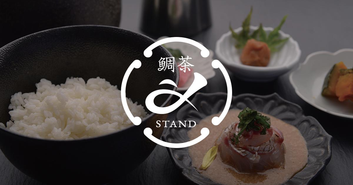 鯛茶STAND